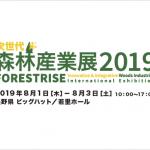 次世代森林産業展2019へ出展します